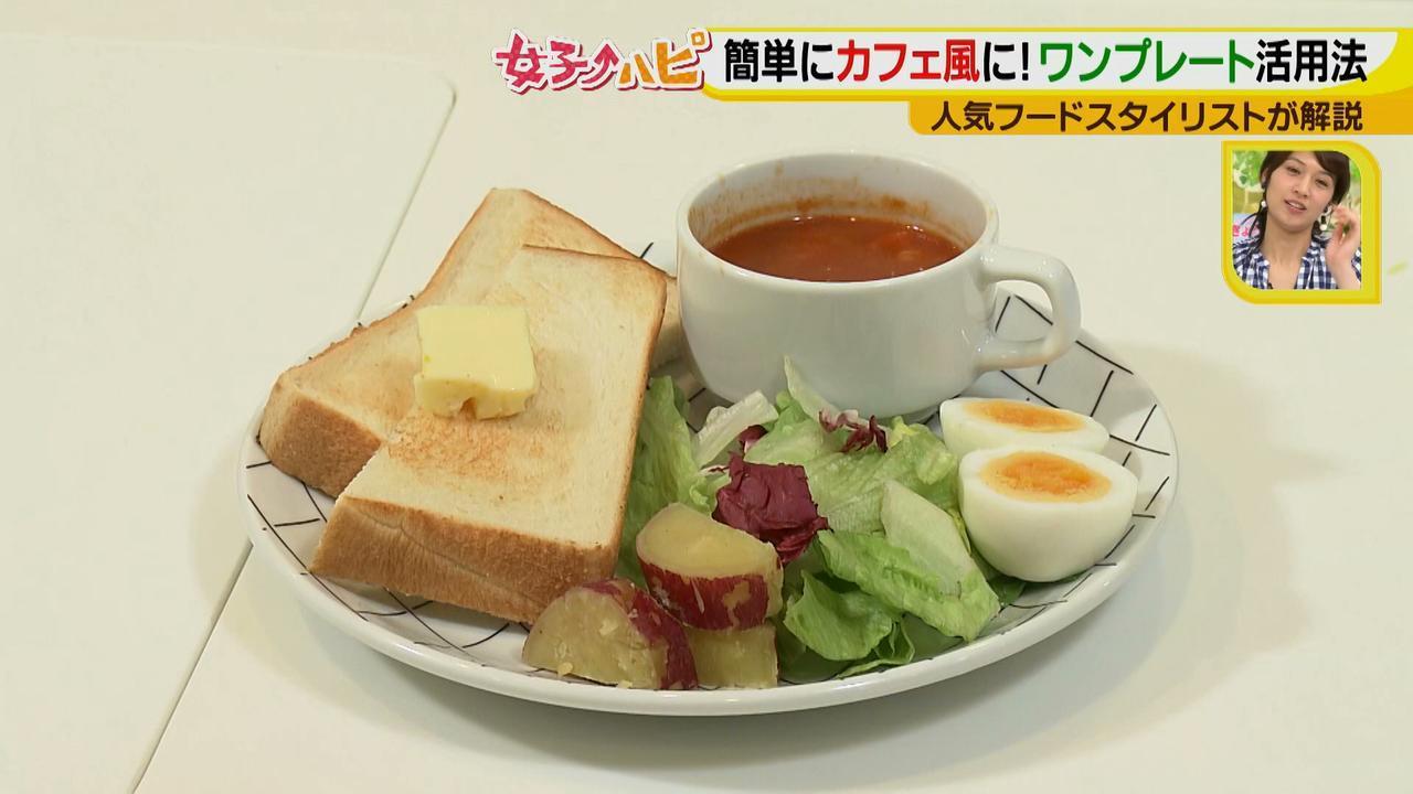 画像20: 料理がおいしくなる盛り付けテクニック♪  ~カフェめし編~