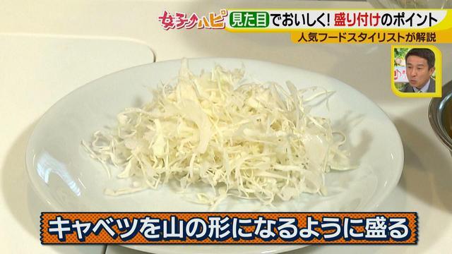 画像8: 料理がおいしくなる盛り付けテクニック♪  ~基本編~