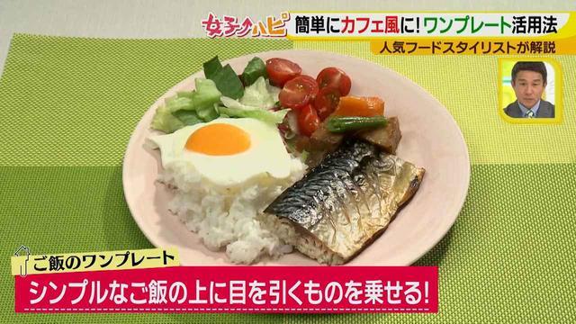 画像10: 料理がおいしくなる盛り付けテクニック♪  ~カフェめし編~