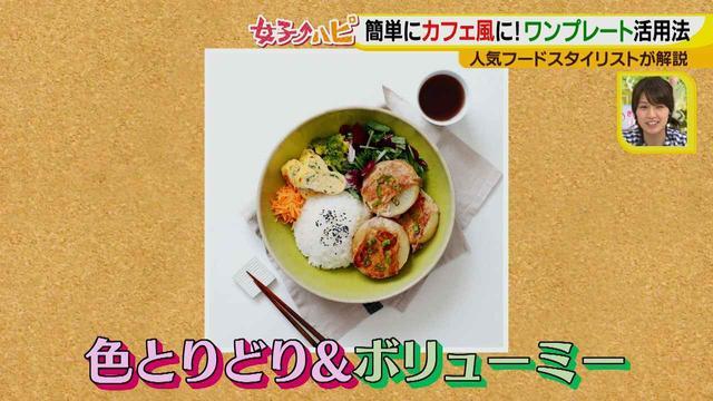 画像1: 料理がおいしくなる盛り付けテクニック♪  ~カフェめし編~