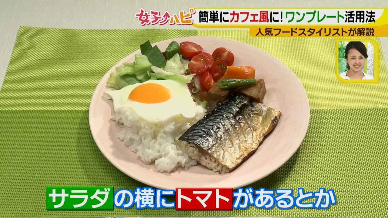 画像9: 料理がおいしくなる盛り付けテクニック♪  ~カフェめし編~