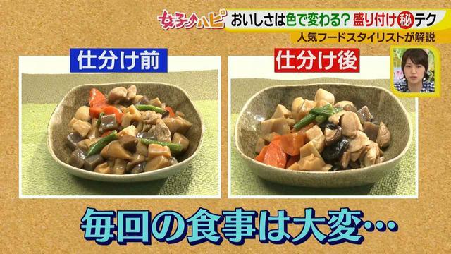 画像6: 料理がおいしくなる盛り付けテクニック♪  ~色合い編~