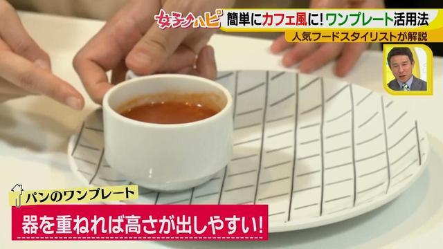 画像17: 料理がおいしくなる盛り付けテクニック♪  ~カフェめし編~