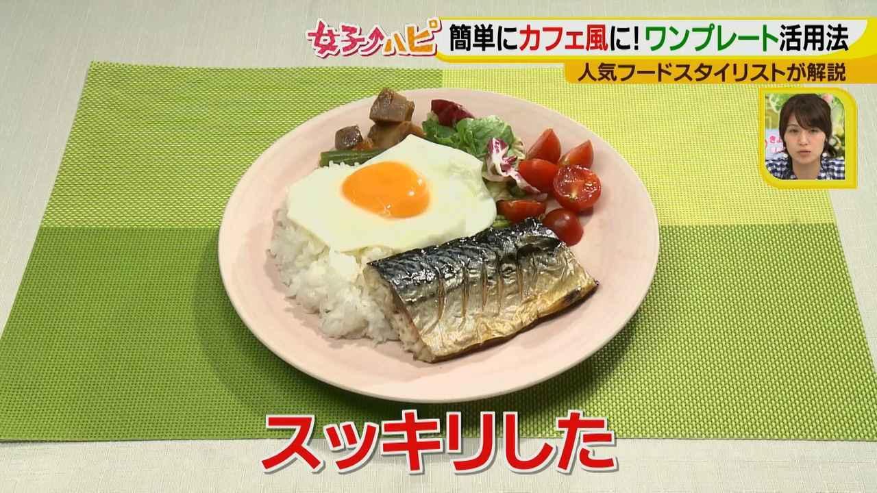 画像14: 料理がおいしくなる盛り付けテクニック♪  ~カフェめし編~