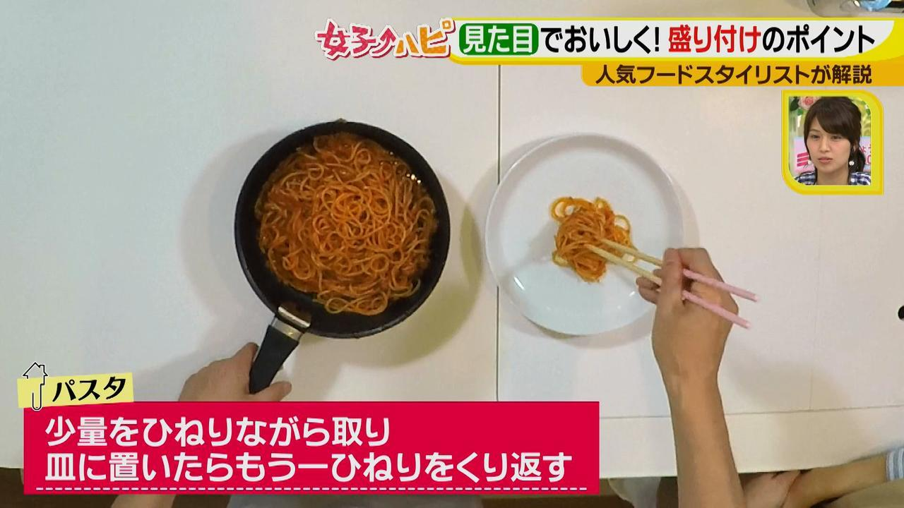 画像13: 料理がおいしくなる盛り付けテクニック♪  ~基本編~