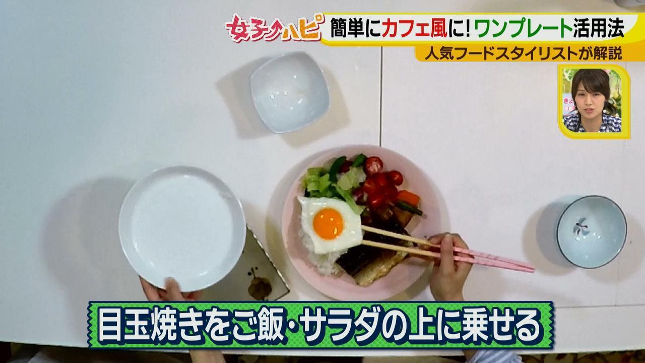 画像8: 料理がおいしくなる盛り付けテクニック♪  ~カフェめし編~