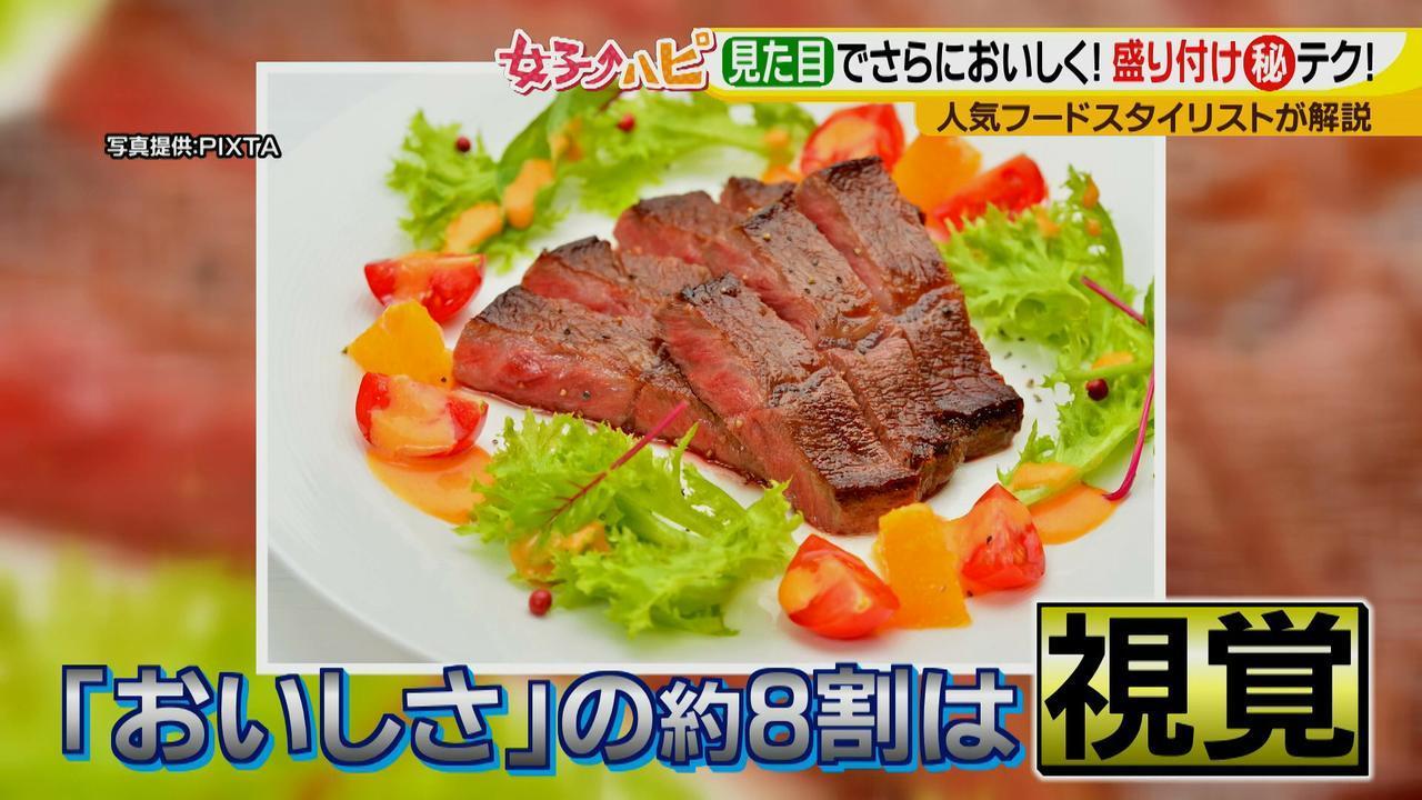画像2: 料理がおいしくなる盛り付けテクニック♪  ~色合い編~
