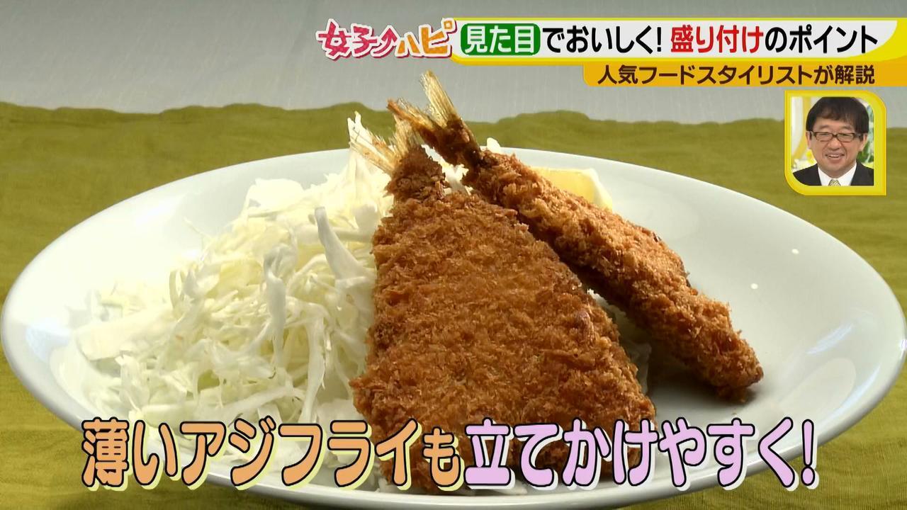 画像11: 料理がおいしくなる盛り付けテクニック♪  ~基本編~