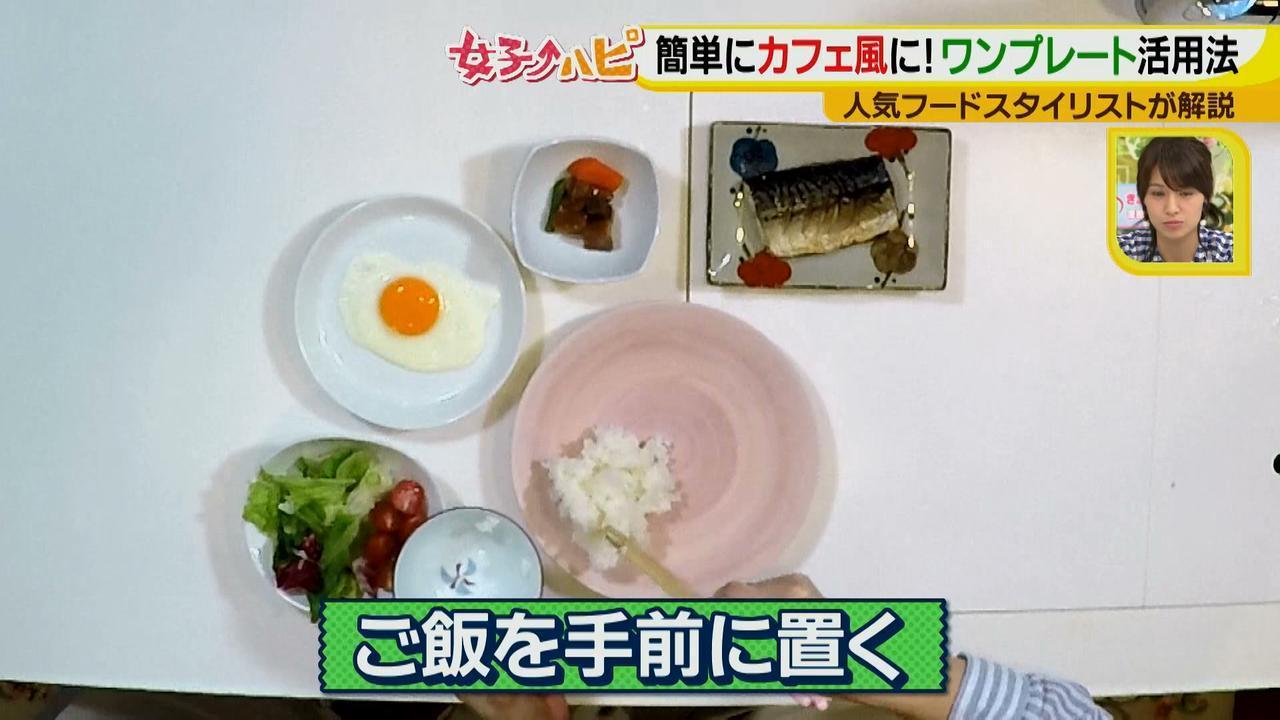 画像6: 料理がおいしくなる盛り付けテクニック♪  ~カフェめし編~
