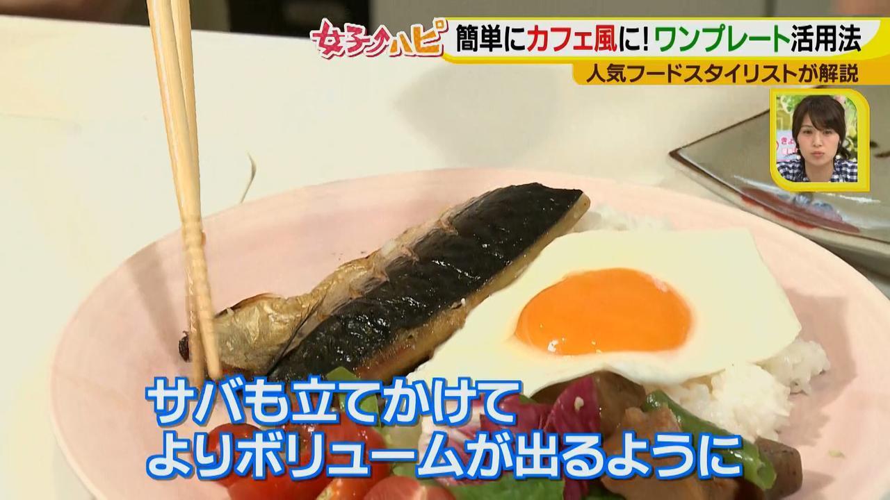 画像13: 料理がおいしくなる盛り付けテクニック♪  ~カフェめし編~