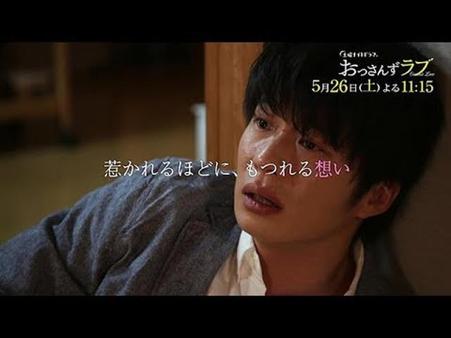 画像: 土曜ナイトドラマ【おっさんずラブ】第6話 予告動画 youtu.be