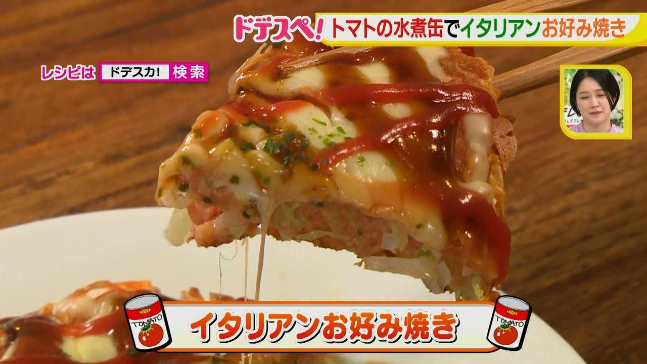 画像11: 水煮缶で時短料理!~トマトの水煮缶編~