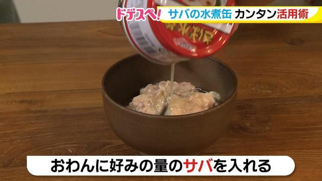 画像5: 水煮缶で時短料理!~サバの水煮缶編~