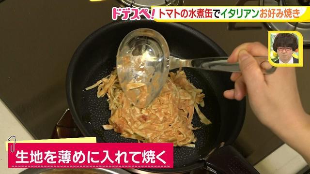 画像8: 水煮缶で時短料理!~トマトの水煮缶編~