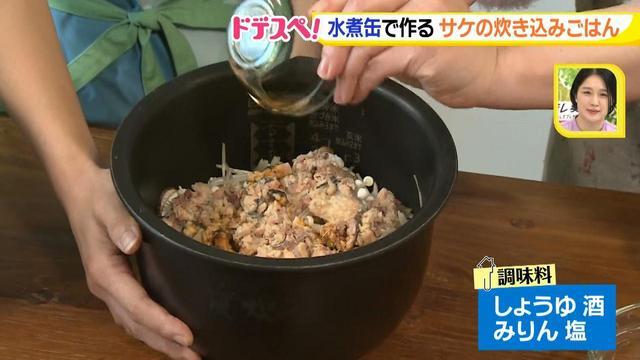 画像10: 水煮缶で時短料理!~サケの水煮缶編~