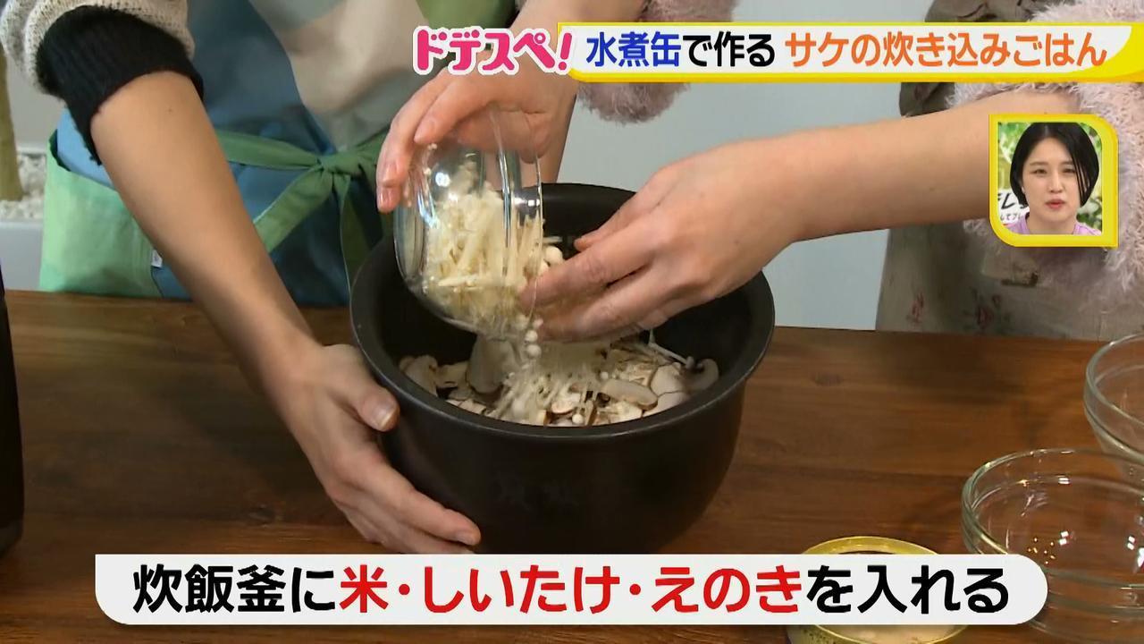 画像8: 水煮缶で時短料理!~サケの水煮缶編~