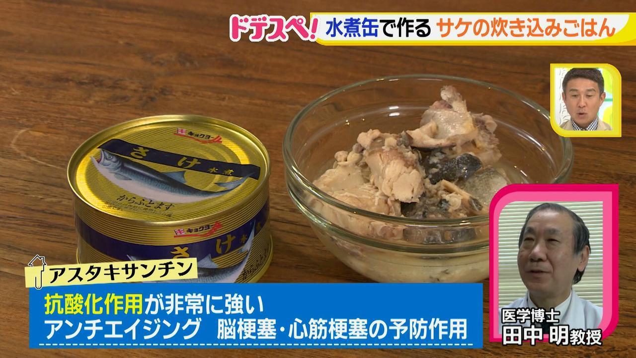 画像5: 水煮缶で時短料理!~サケの水煮缶編~