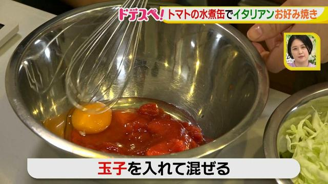 画像5: 水煮缶で時短料理!~トマトの水煮缶編~