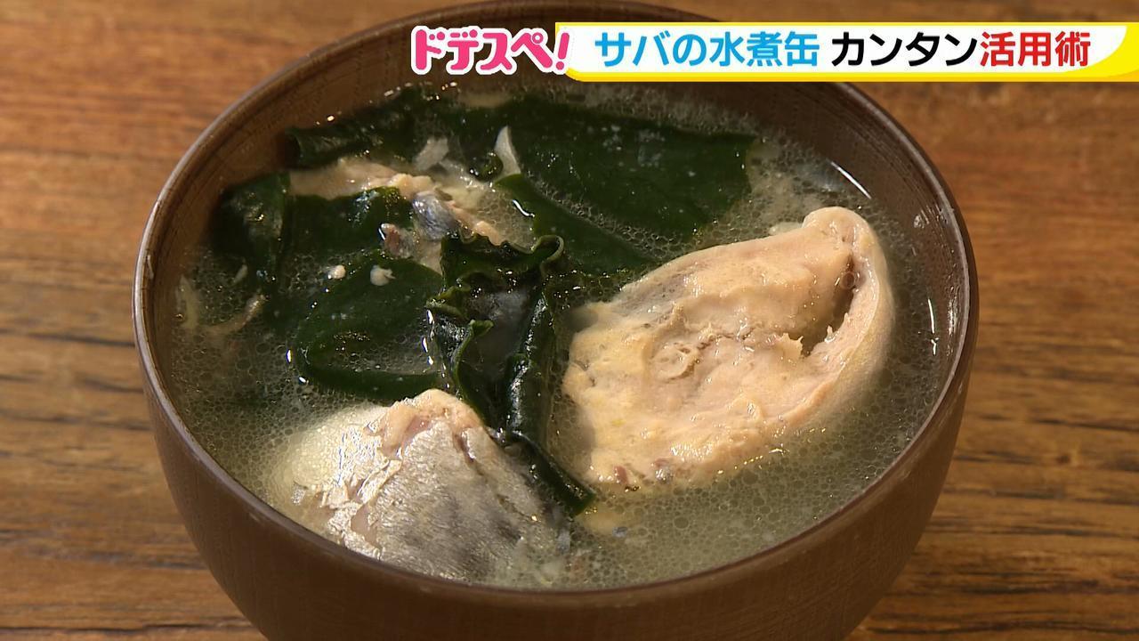 画像7: 水煮缶で時短料理!~サバの水煮缶編~