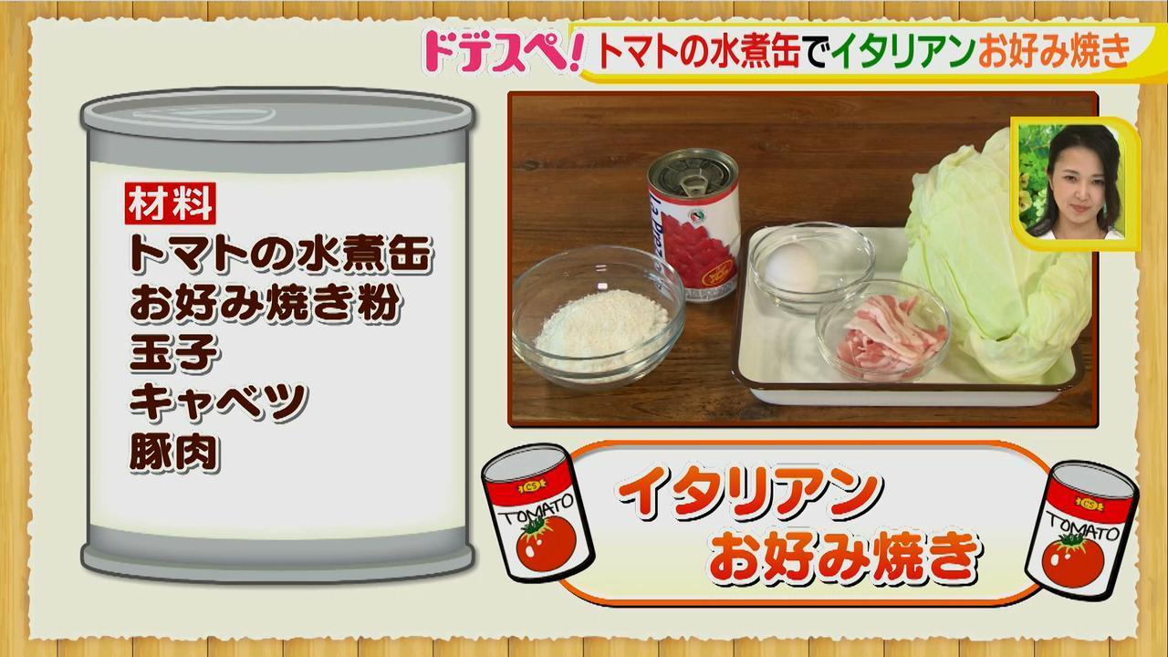 画像4: 水煮缶で時短料理!~トマトの水煮缶編~