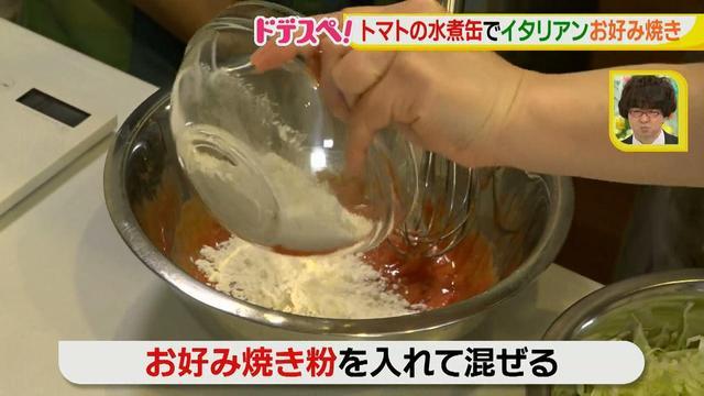 画像6: 水煮缶で時短料理!~トマトの水煮缶編~