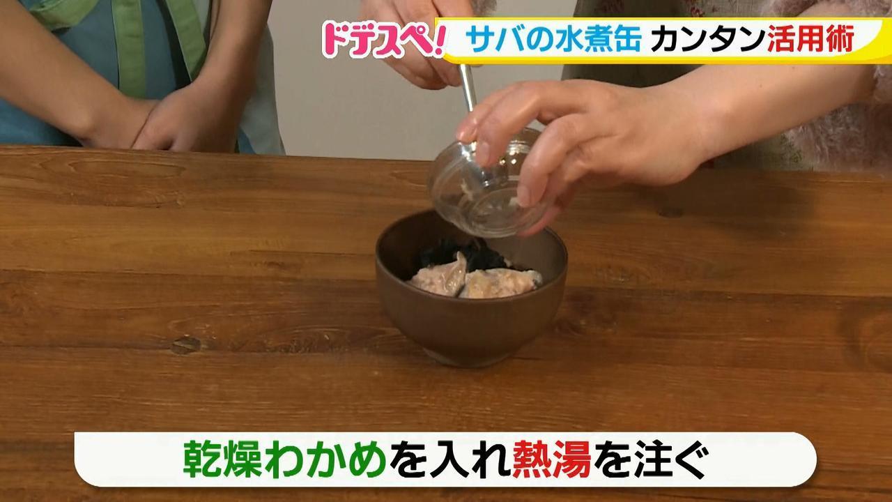 画像6: 水煮缶で時短料理!~サバの水煮缶編~