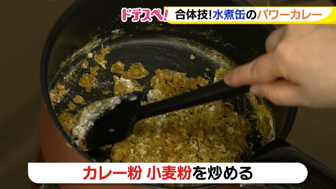 画像8: 水煮缶で時短料理!~水煮缶組み合わせ編~