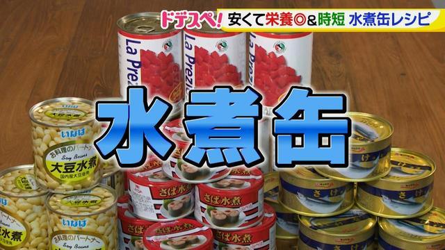画像1: 水煮缶で時短料理!~水煮缶組み合わせ編~