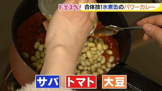 画像9: 水煮缶で時短料理!~水煮缶組み合わせ編~