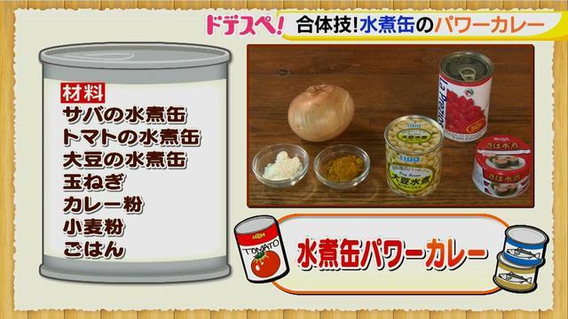 画像6: 水煮缶で時短料理!~水煮缶組み合わせ編~
