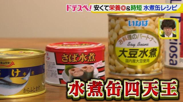 画像3: 水煮缶で時短料理!~水煮缶組み合わせ編~