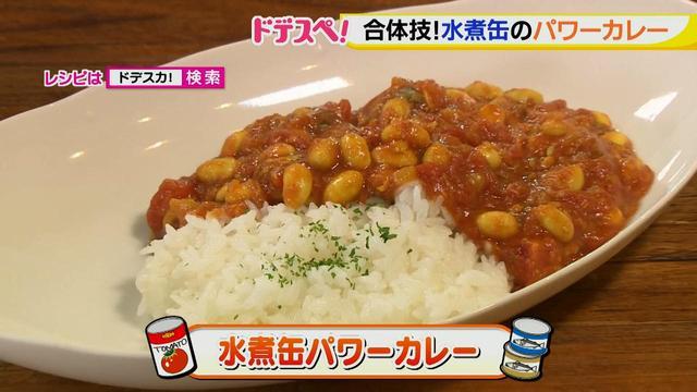 画像11: 水煮缶で時短料理!~水煮缶組み合わせ編~
