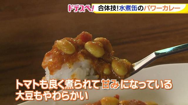 画像13: 水煮缶で時短料理!~水煮缶組み合わせ編~
