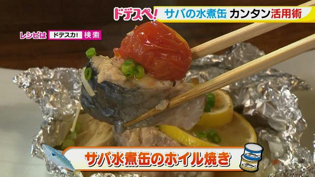 画像13: 水煮缶で時短料理!~サバの水煮缶編~