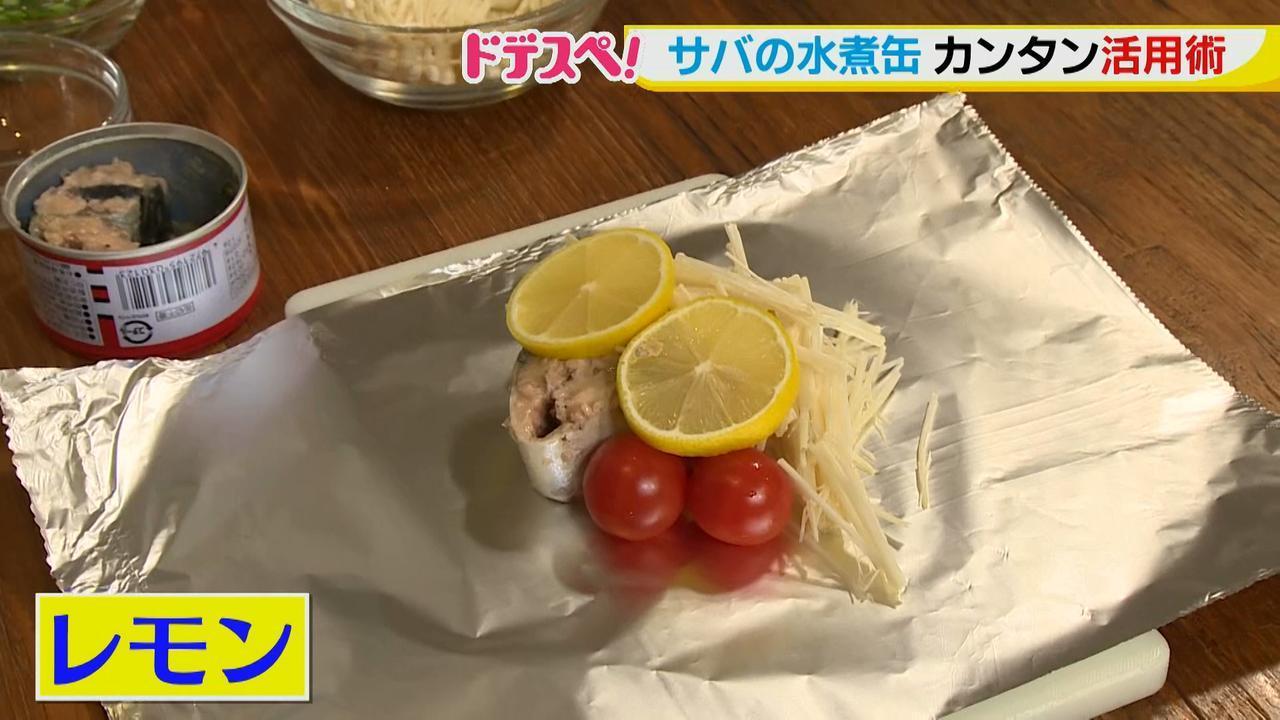 画像11: 水煮缶で時短料理!~サバの水煮缶編~