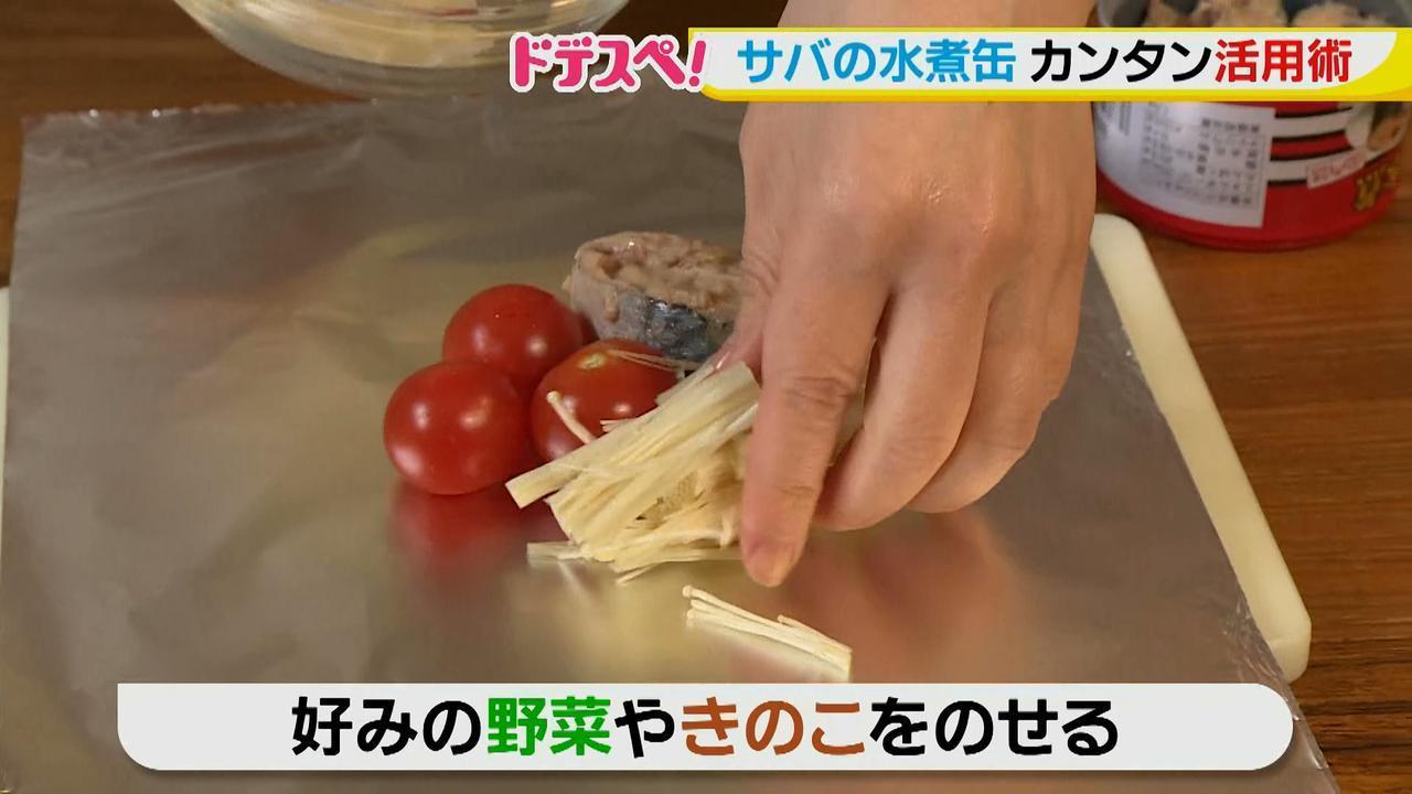 画像10: 水煮缶で時短料理!~サバの水煮缶編~