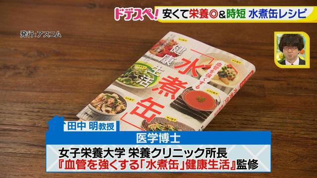 画像2: 水煮缶で時短料理!~水煮缶組み合わせ編~