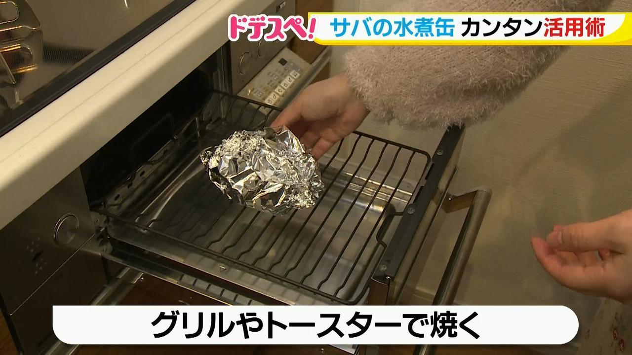 画像12: 水煮缶で時短料理!~サバの水煮缶編~