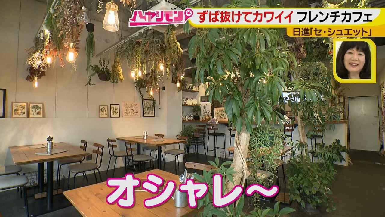 画像4: ずば抜けカワイイ☆フレンチカフェ イケメンシェフのお花畑が話題!