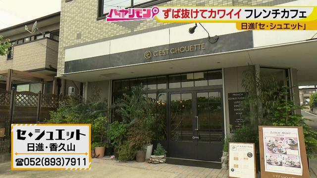 画像3: ずば抜けカワイイ☆フレンチカフェ イケメンシェフのお花畑が話題!