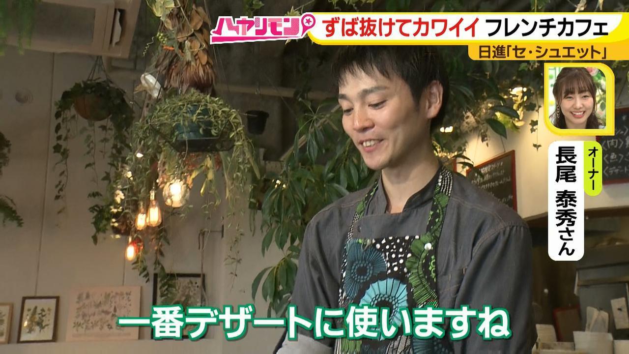 画像21: ずば抜けカワイイ☆フレンチカフェ イケメンシェフのお花畑が話題!
