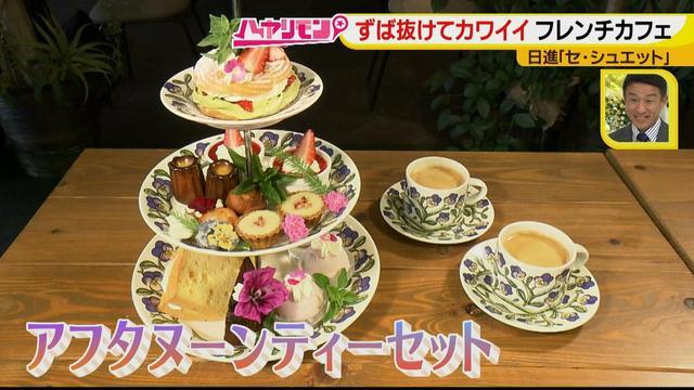 画像15: ずば抜けカワイイ☆フレンチカフェ イケメンシェフのお花畑が話題!