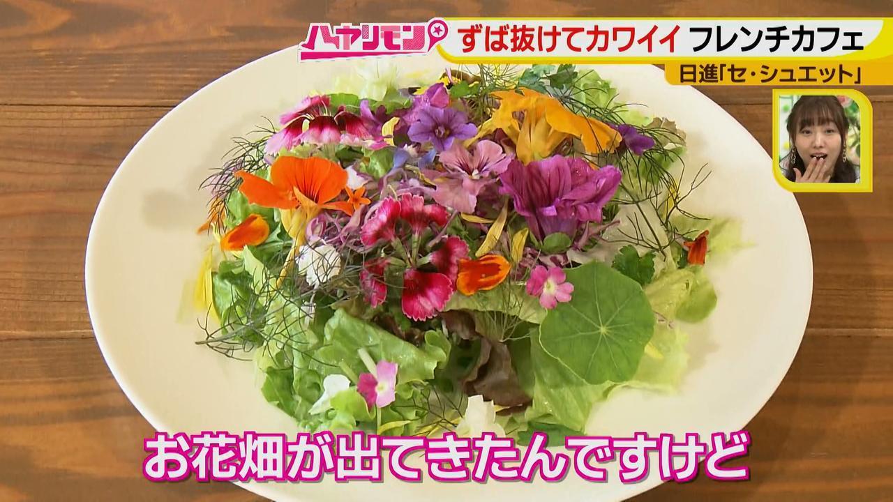 画像7: ずば抜けカワイイ☆フレンチカフェ イケメンシェフのお花畑が話題!