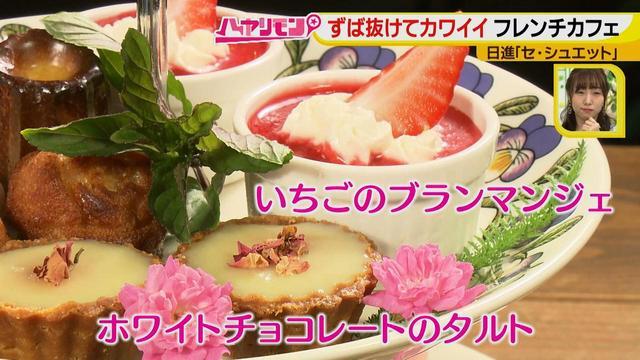 画像14: ずば抜けカワイイ☆フレンチカフェ イケメンシェフのお花畑が話題!