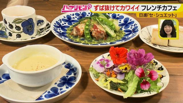 画像11: ずば抜けカワイイ☆フレンチカフェ イケメンシェフのお花畑が話題!