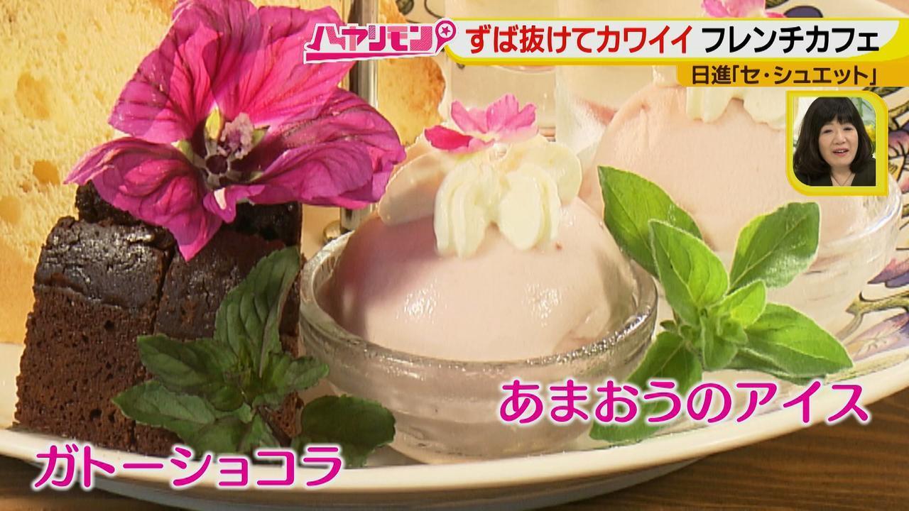 画像13: ずば抜けカワイイ☆フレンチカフェ イケメンシェフのお花畑が話題!