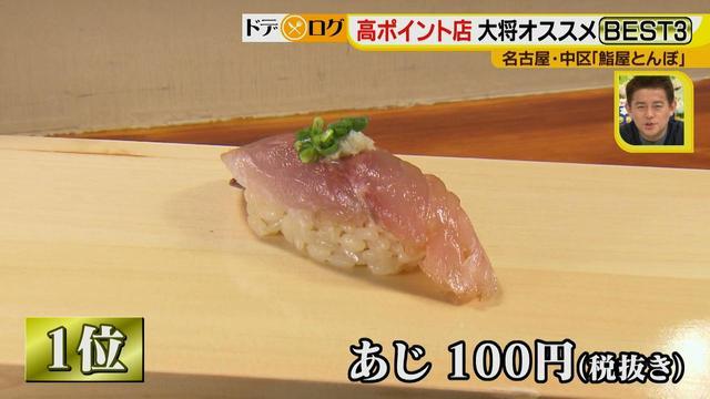 画像15: トロ発祥店の味が名古屋でお得に味わえる!行列必至の鮨ランチ♪