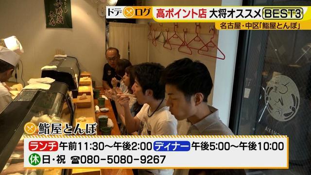 画像17: トロ発祥店の味が名古屋でお得に味わえる!行列必至の鮨ランチ♪
