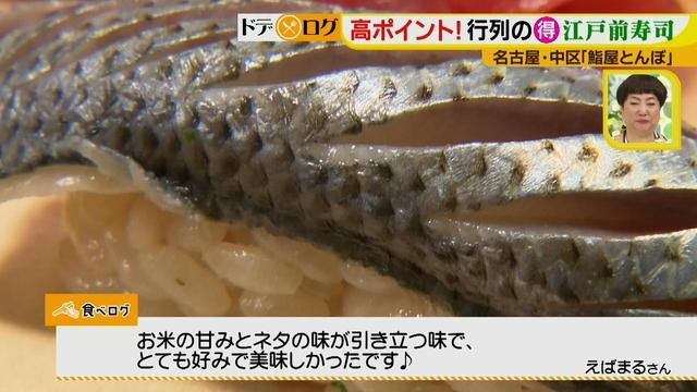 画像9: トロ発祥店の味が名古屋でお得に味わえる!行列必至の鮨ランチ♪