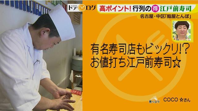 画像3: トロ発祥店の味が名古屋でお得に味わえる!行列必至の鮨ランチ♪